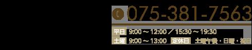 西京区・桂で整体なら「かつら整骨院」 お問い合わせ