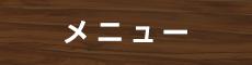 西京区・桂で整体なら「かつら整骨院」 メニュー